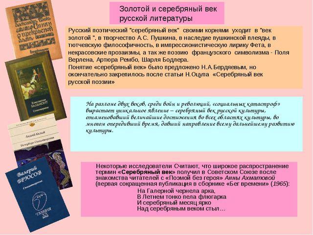 Золотой и серебряный век русской литературы На разломе двух веков, среди вой...