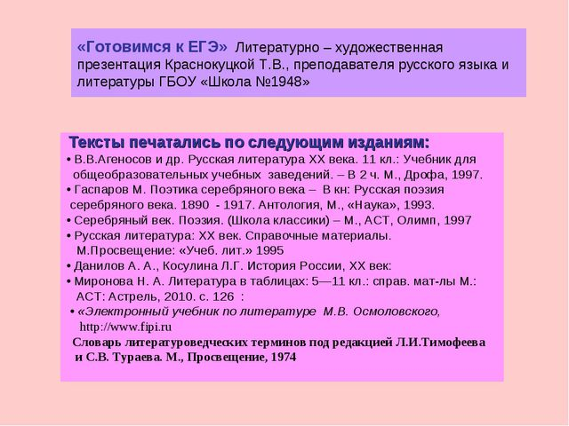 «Готовимся к ЕГЭ» Литературно – художественная презентация Краснокуцкой Т.В.,...