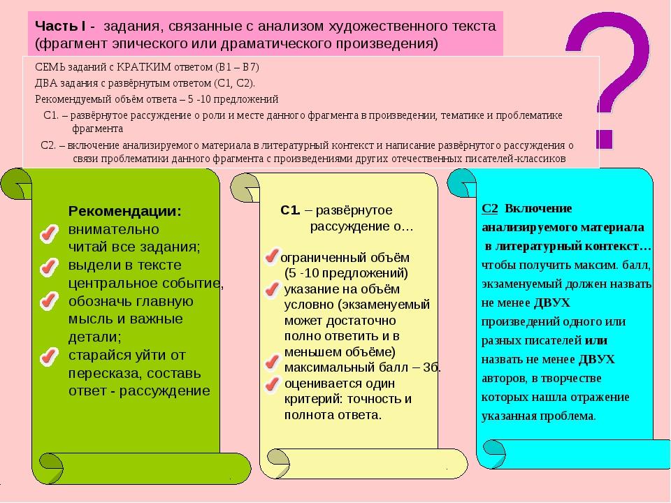 Часть I - задания, связанные с анализом художественного текста (фрагмент эпи...