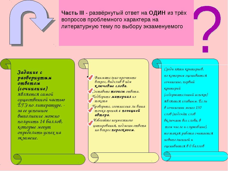 Среди пяти критериев, по которым оценивается сочинение, первый критерий (сод...