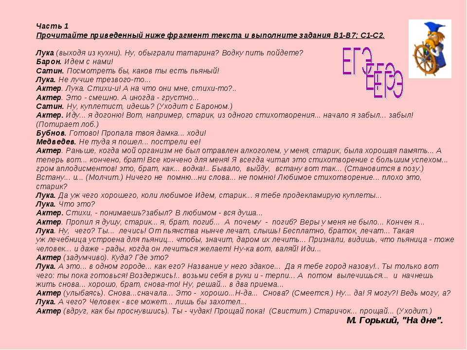 Часть 1 Прочитайте приведенный ниже фрагмент текста и выполните задания B1-B7...