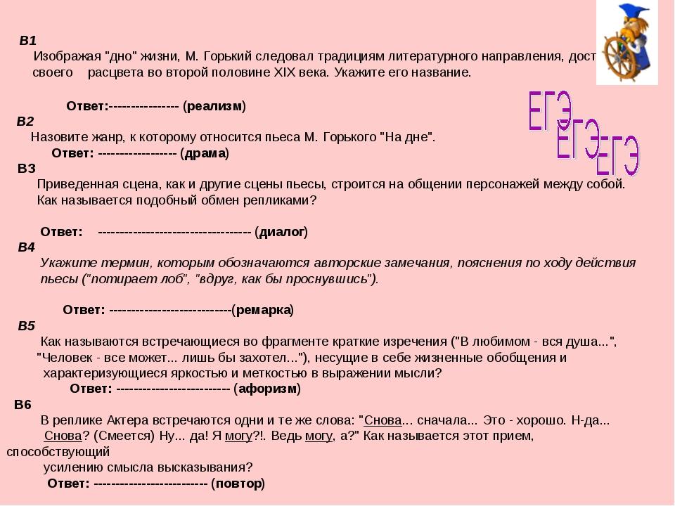 """B1 Изображая """"дно"""" жизни, М. Горький следовал традициям литературного направ..."""