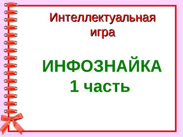 Интеллектуальная игра ИНФОЗНАЙКА 1 часть Кардаева Надежда