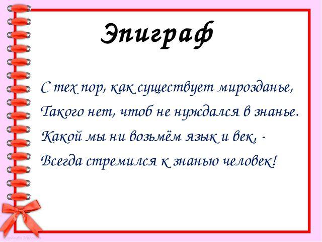 Эпиграф С тех пор, как существует мирозданье, Такого нет, чтоб не нуждался в...
