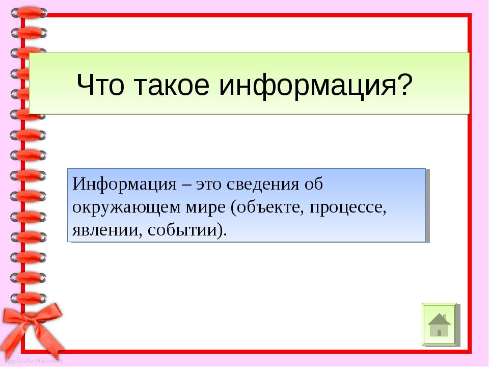 Что такое информация? Информация – это сведения об окружающем мире (объекте,...