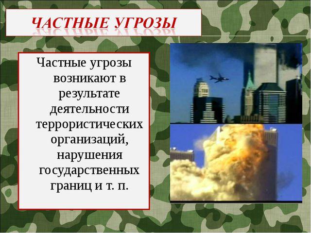 Частные угрозы возникают в результате деятельности террористических организац...