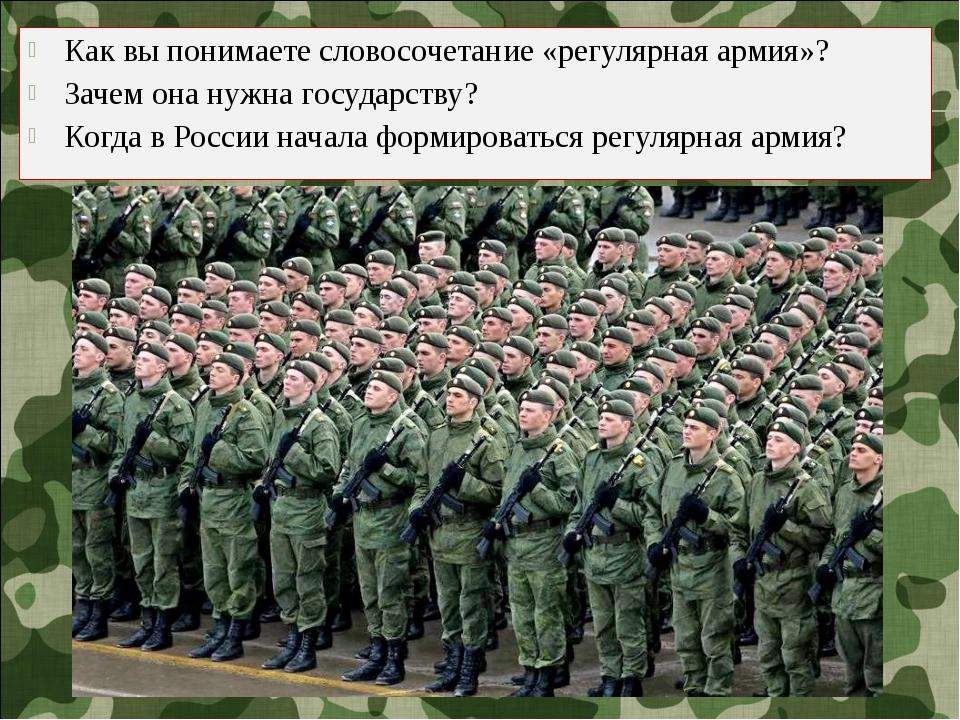 Как вы понимаете словосочетание «регулярная армия»? Зачем она нужна государст...