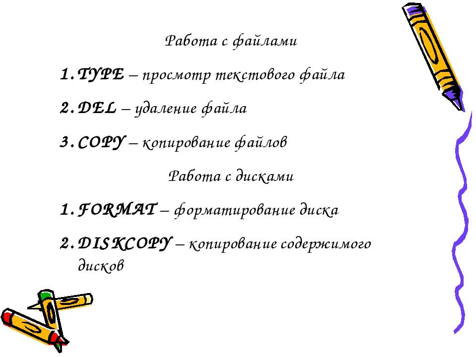 Работа с файлами TYPE – просмотр текстового файла DEL – удаление файла COPY –...