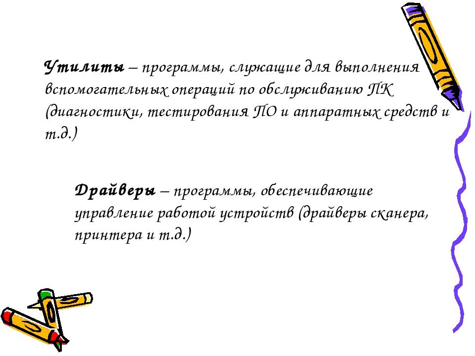 Утилиты – программы, служащие для выполнения вспомогательных операций по обсл...