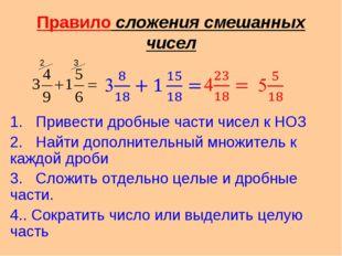 Правило сложения смешанных чисел Привести дробные части чисел к НОЗ Найти доп