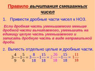 Правило вычитания смешанных чисел Привести дробные части чисел к НОЗ. Если др