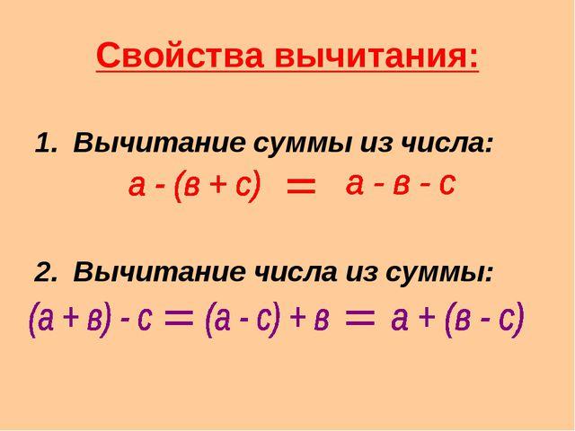 Свойства вычитания: Вычитание суммы из числа: Вычитание числа из суммы: