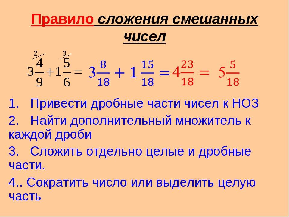 Правило сложения смешанных чисел Привести дробные части чисел к НОЗ Найти доп...
