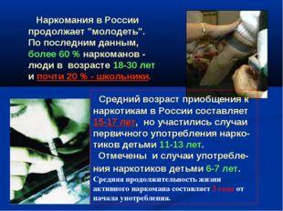 Средний возраст приобщения к наркотикам в России составляет 15-17 лет, но уч