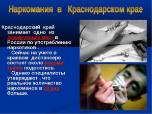 Краснодарский край занимает одно из лидирующих мест в России по употреблению
