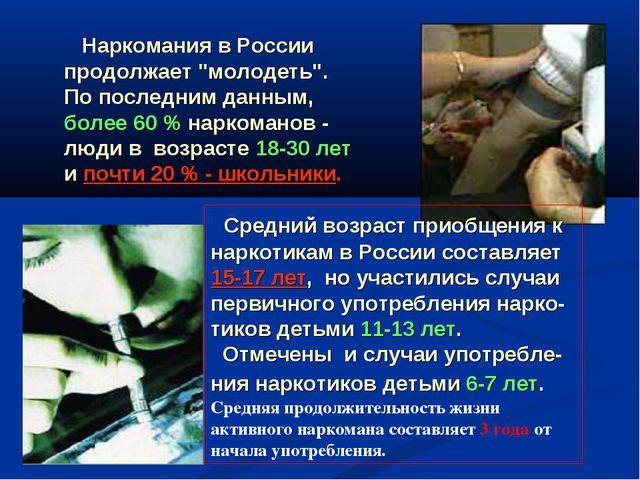 Средний возраст приобщения к наркотикам в России составляет 15-17 лет, но уч...