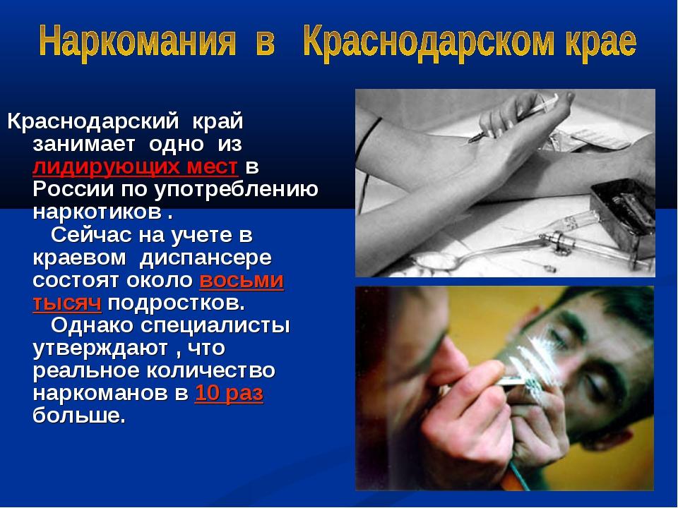 Краснодарский край занимает одно из лидирующих мест в России по употреблению...