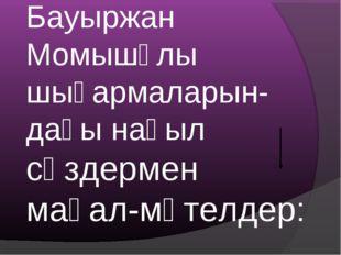 Бауыржан Момышұлы шығармаларын-дағы нақыл сөздермен мақал-мәтелдер:
