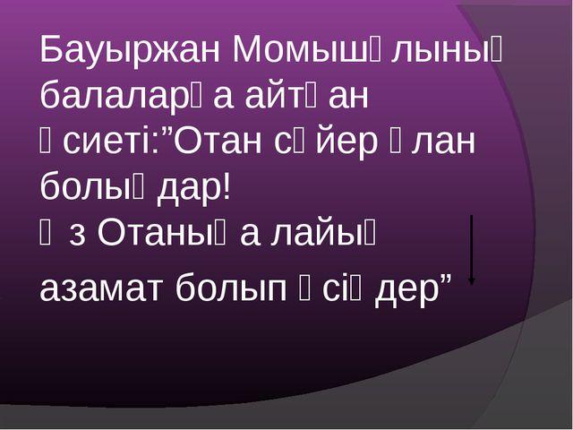"""Бауыржан Момышұлының балаларға айтқан өсиеті:""""Отан сүйер ұлан болыңдар! Өз От..."""