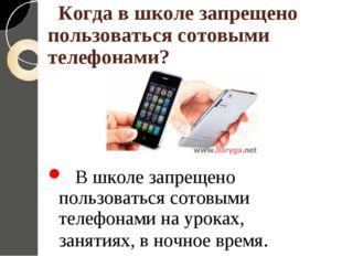 Когда в школе запрещено пользоваться сотовыми телефонами? В школе запрещено