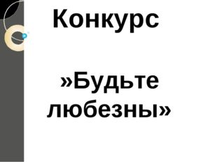 Конкурс »Будьте любезны»