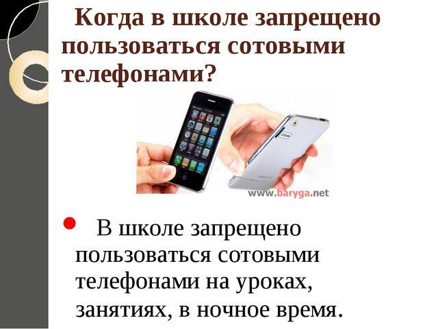 Когда в школе запрещено пользоваться сотовыми телефонами? В школе запрещено...