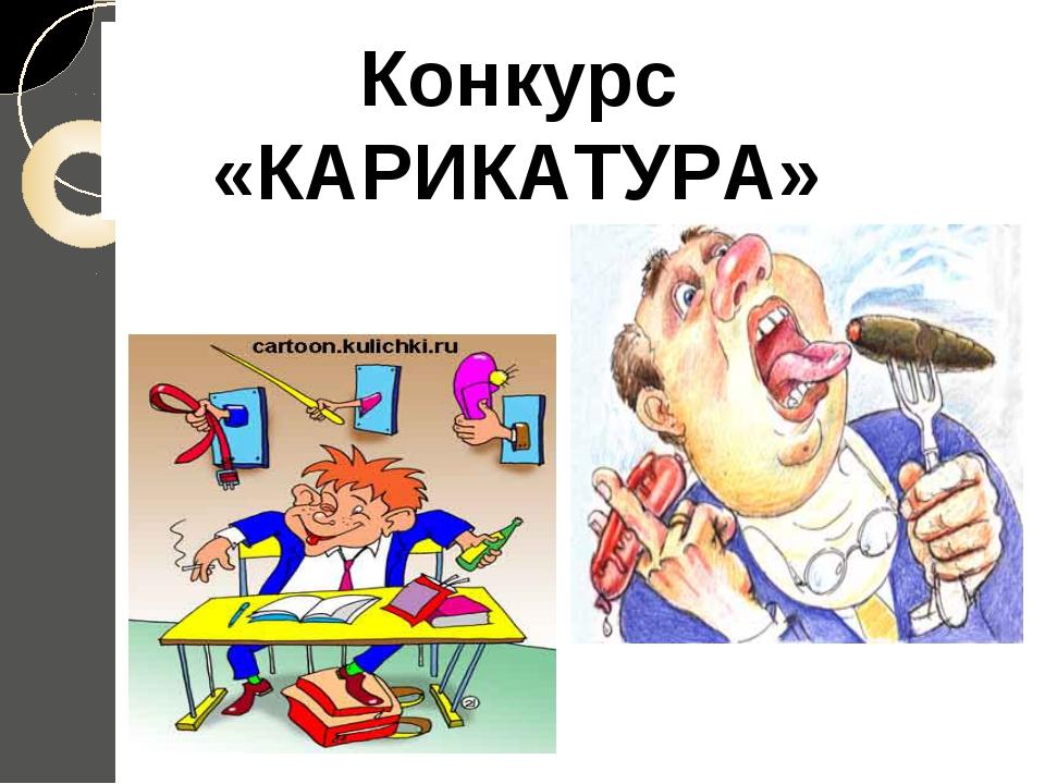 Конкурс «КАРИКАТУРА»