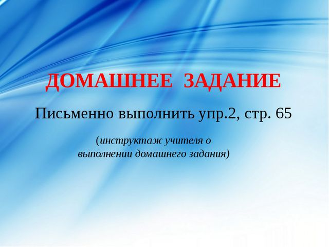 Письменно выполнить упр.2, стр. 65 ДОМАШНЕЕ ЗАДАНИЕ (инструктаж учителя о вы...