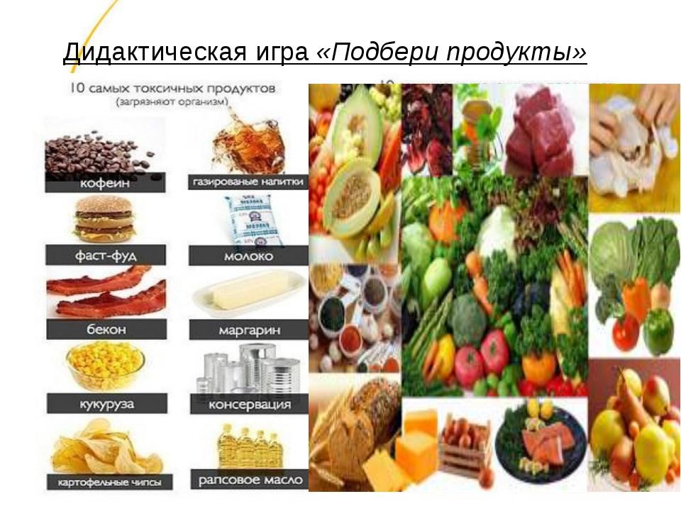 Дидактическая игра «Подбери продукты»