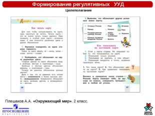 Формирование регулятивных УУД Плешаков А.А. «Окружающий мир». 2 класс. Целепо