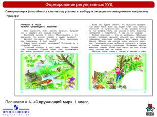 Формирование регулятивных УУД Плешаков А.А. «Окружающий мир». 1 класс. Саморе