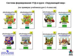 Система формирования УУД в курсе «Окружающий мир» (на примерах учебников для