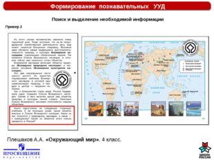 Формирование познавательных УУД Плешаков А.А. «Окружающий мир». 4 класс. Поис