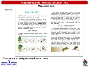 Формирование познавательных УУД Плешаков А.А. «Окружающий мир». 3 класс. Моде