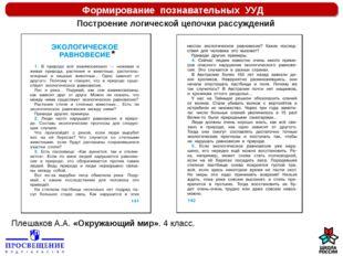 Формирование познавательных УУД Плешаков А.А. «Окружающий мир». 4 класс. Пост