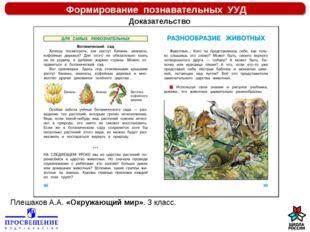 Формирование познавательных УУД Плешаков А.А. «Окружающий мир». 3 класс. Дока