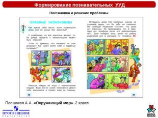 Формирование познавательных УУД Плешаков А.А. «Окружающий мир». 2 класс. Пост