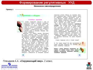 Формирование регулятивных УУД Плешаков А.А. «Окружающий мир». 2 класс. Жизнен