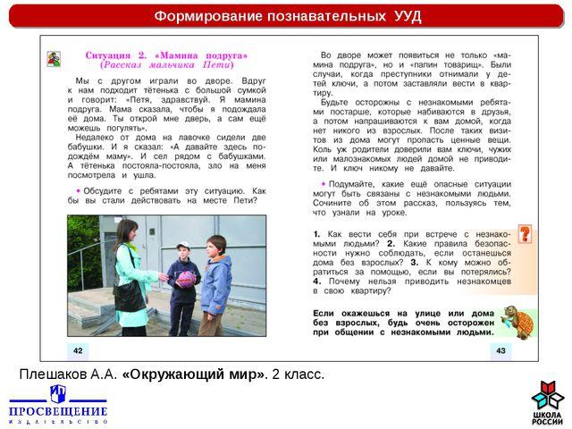 Формирование познавательных УУД Плешаков А.А. «Окружающий мир». 2 класс.