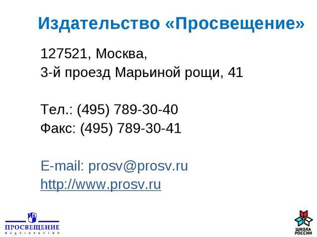 127521, Москва, 3-й проезд Марьиной рощи, 41 Тел.: (495) 789-30-40 Факс: (495...