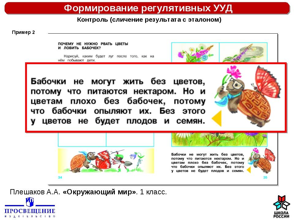 Формирование регулятивных УУД Плешаков А.А. «Окружающий мир». 1 класс. Пример...