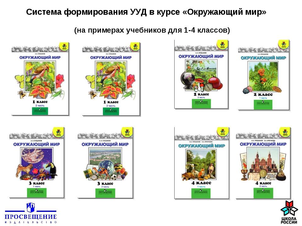 Система формирования УУД в курсе «Окружающий мир» (на примерах учебников для...