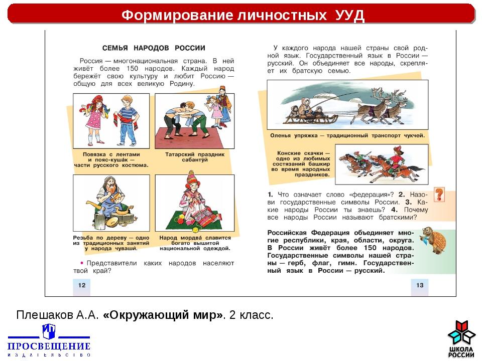 Формирование личностных УУД Плешаков А.А. «Окружающий мир». 2 класс.