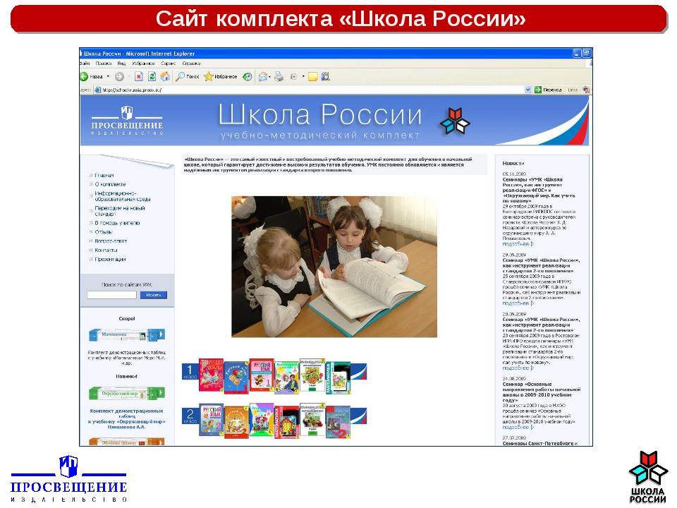Сайт комплекта «Школа России»