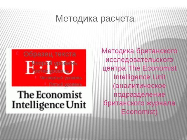 Методика расчета Методика британского исследовательского центра The Economist...