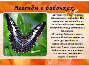 Легенды о бабочках. Хрупкая неземная красота бабочек воспета в мифах. Нет так