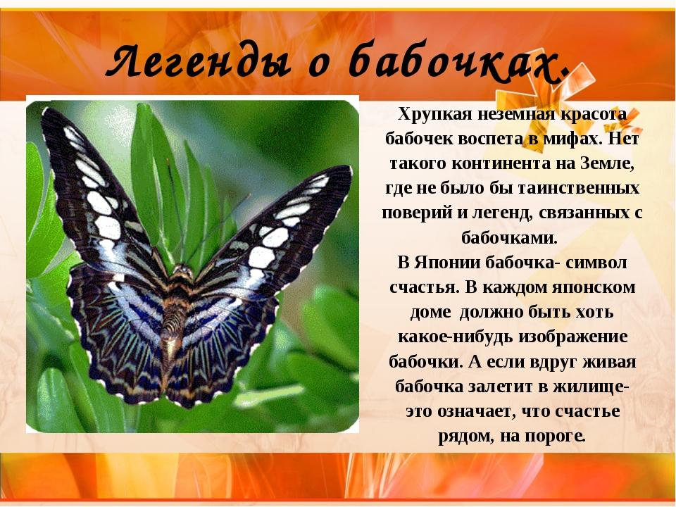 Легенды о бабочках. Хрупкая неземная красота бабочек воспета в мифах. Нет так...