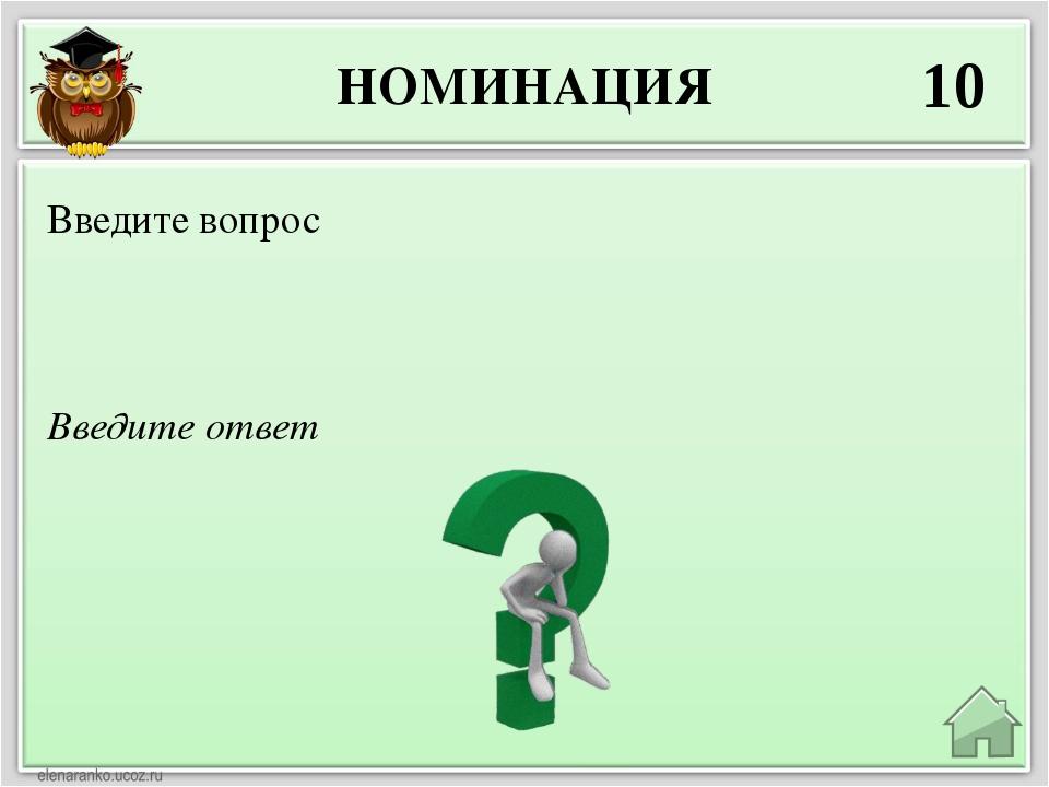 НОМИНАЦИЯ 10 Введите ответ Введите вопрос