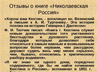 Отзывы о книге «Николаевская Россия» «Хорош ваш Кюстин, - восклицал кн. Вязем