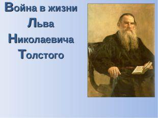 Война в жизни Льва Николаевича Толстого